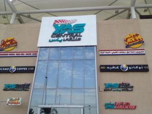 Entrance to bldg at Yas Marina Circuit