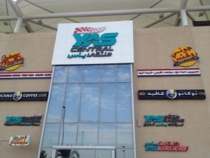 Entrance to bldg at Yas Marina Circuit